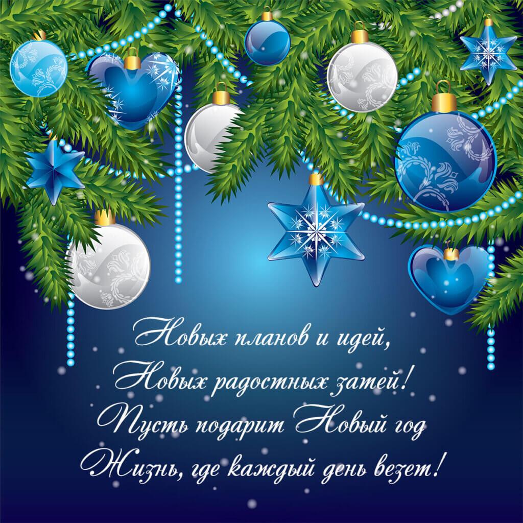 Картинка с текстом - новогоднее пожелание с рождественскими шарами, бусами и еловыми ветками на синем фоне.