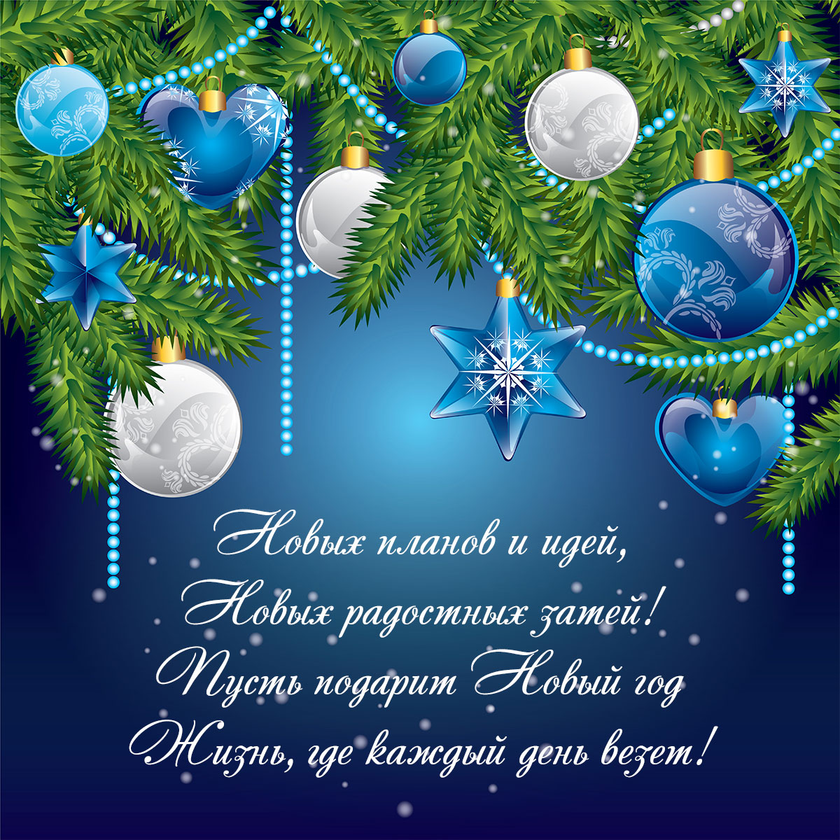 Новогоднее пожелание с шарами на еловых ветках и синими бусами.