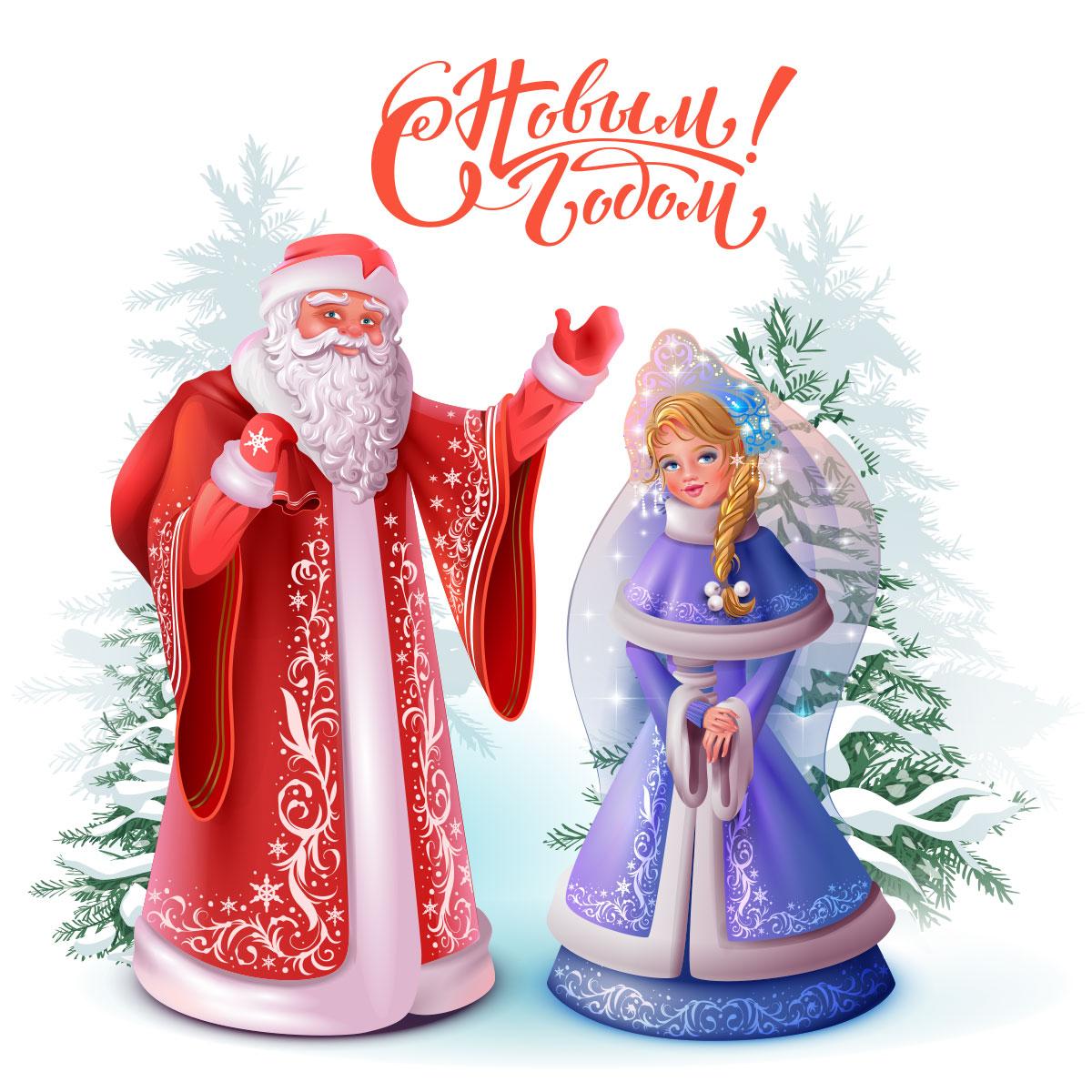 Картинка с текстом - поздравление от деда мороза с новым годом с игрушечными статуэтками деда мороза и снегурочки на фоне заснеженных ёлок.