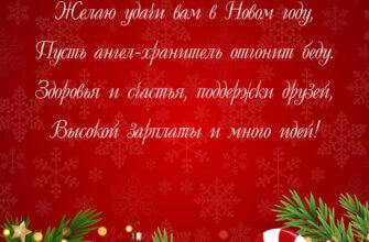 Картинка с текстом для поздравления с новым годом в стихах на красном фоне.