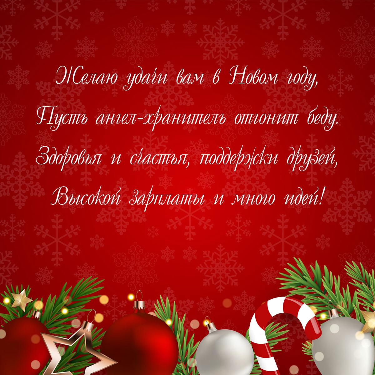 Текст поздравления с новым годом в стихах на красном фоне.