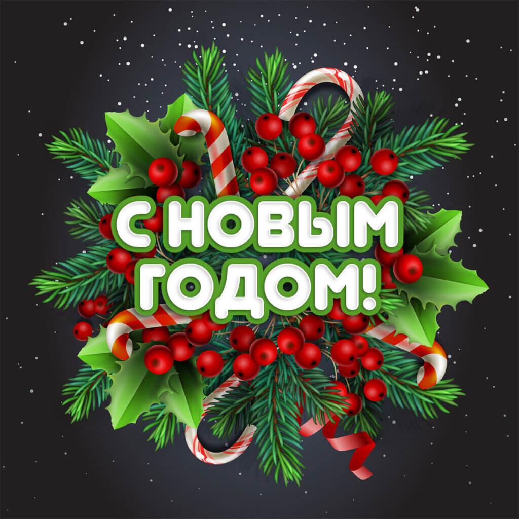 Картинка с текстом - открытки с новым годом поздравительные с зелёными листьями и ветками ели, красной рябиной и карамельными тростями.