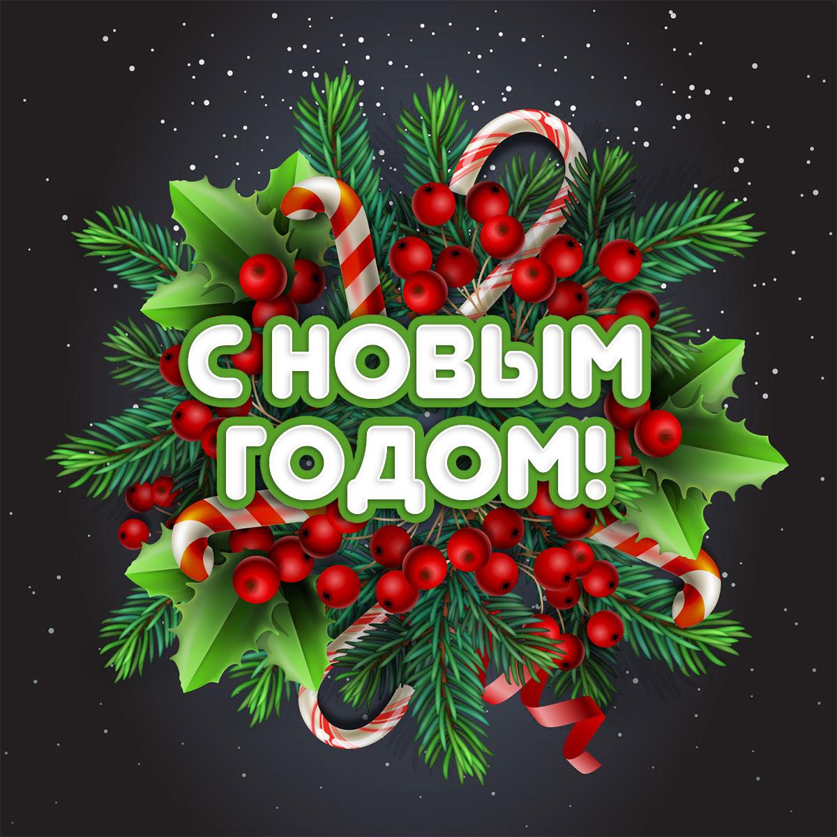 Открытка с поздравительным текстом с новым годом с зелёными листьями и ветками ели, красной рябиной и карамельными тростями.