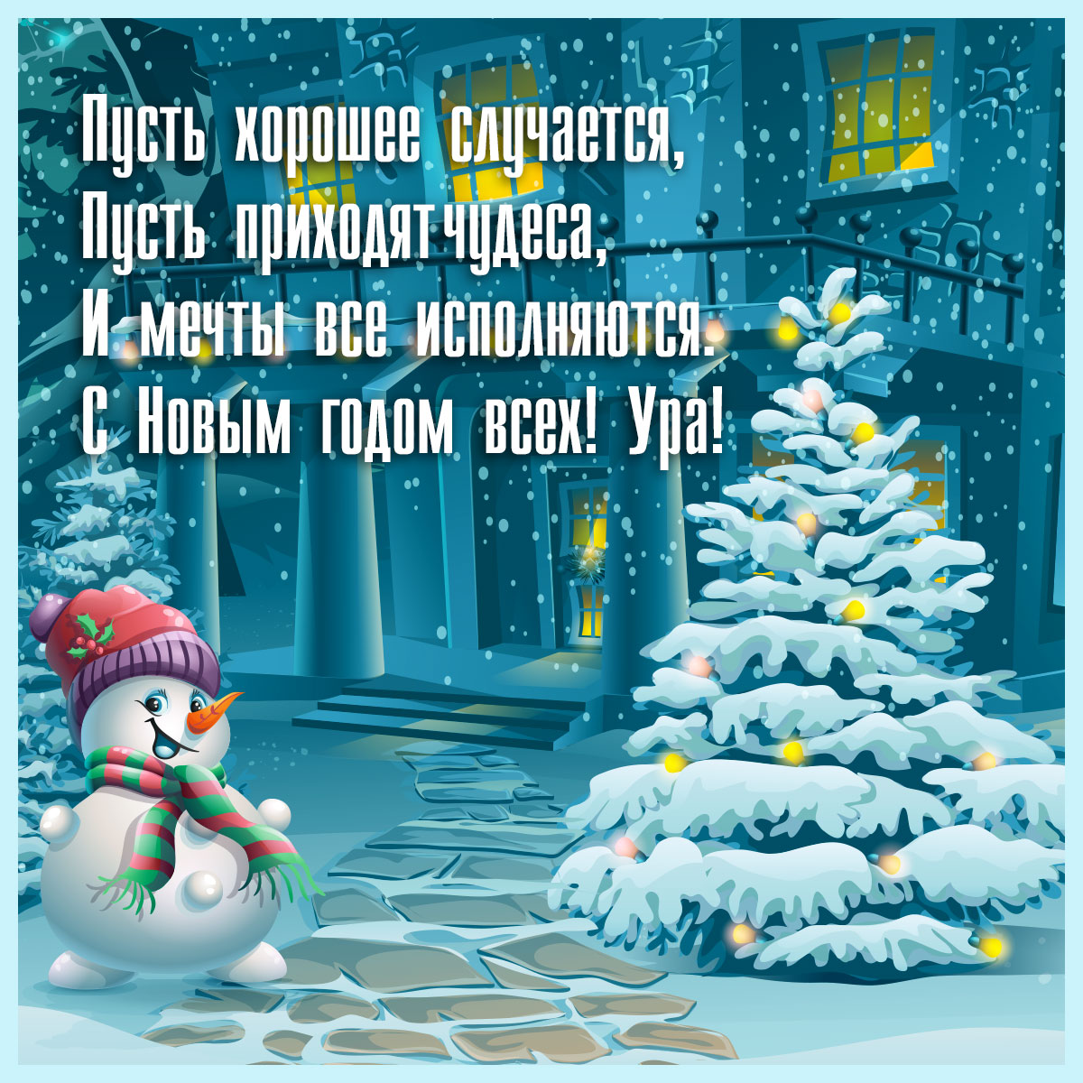 Картинка со стихами - открытка новый год снеговик и ёлка на фоне зимнего снегопада и дома с освещёнными в ночи окнами.