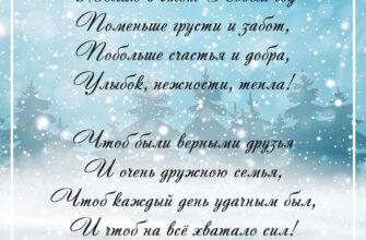Картинка поздравления новогодние с каллиграфическим текстом на голубом фоне со снегопадом в лесу.