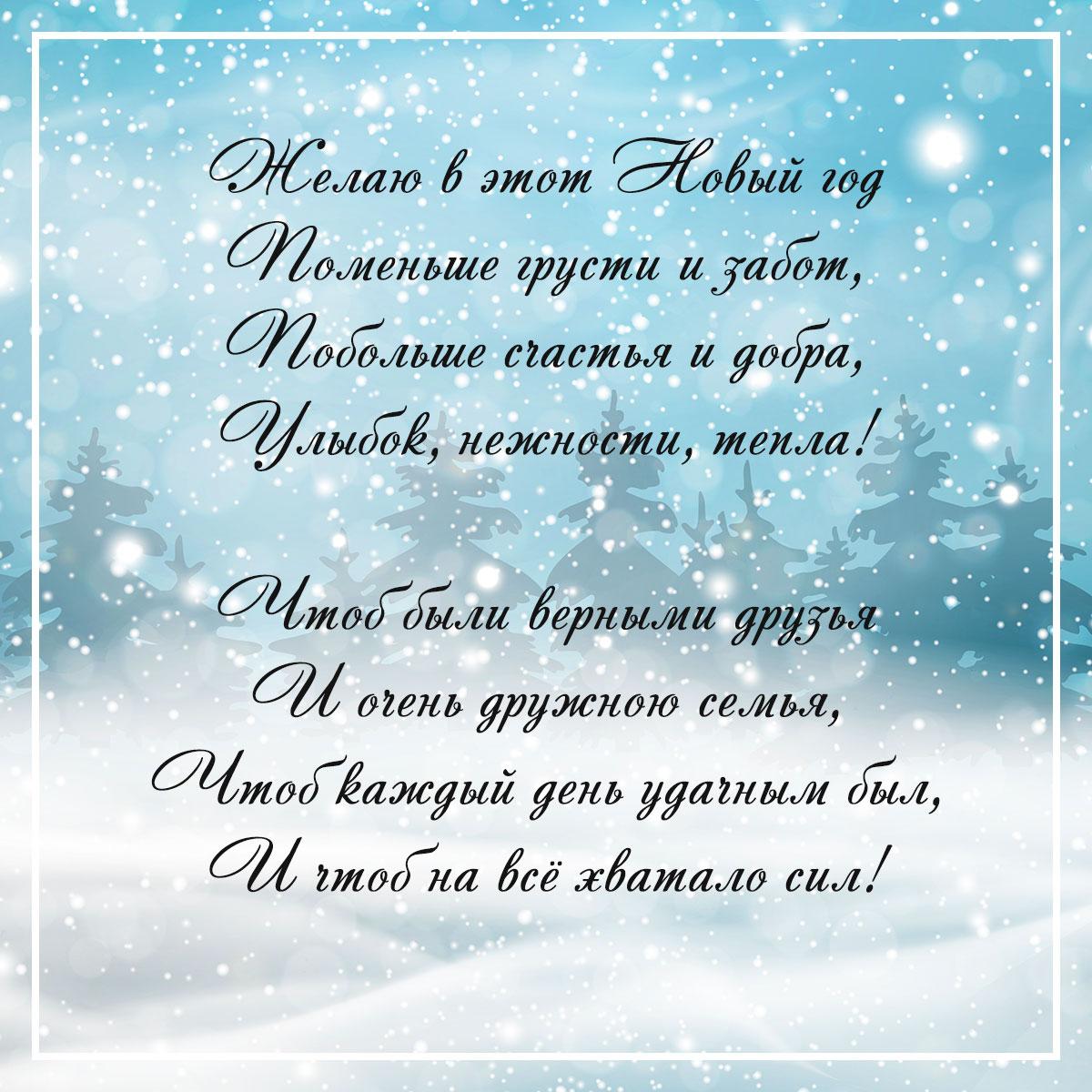 Текст поздравления каллиграфическим шрифтом на голубом фоне со снегопадом.