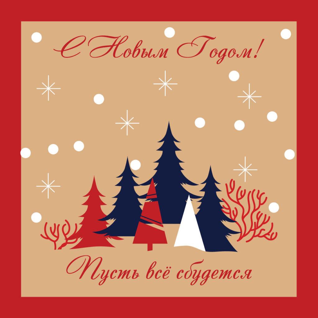 Картинка с текстом - поздравление с новым годом открытка с рисунком ёлок и деревьев на коричневом фоне со снежинками.