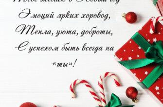 Новогоднее пожелание с ёлочными украшениями, подарками и карамелью.