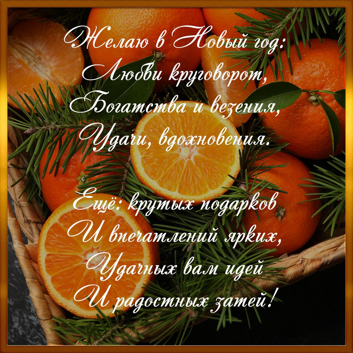 Фотография новогоднее поздравление в стихах каллиграфическим шрифтом на фоне апельсинов и еловых веток.