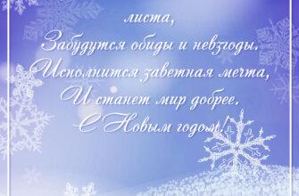 Картинка пожелания на новый год в стихах каллиграфическим шрифтом на синем фоне со снежинками.