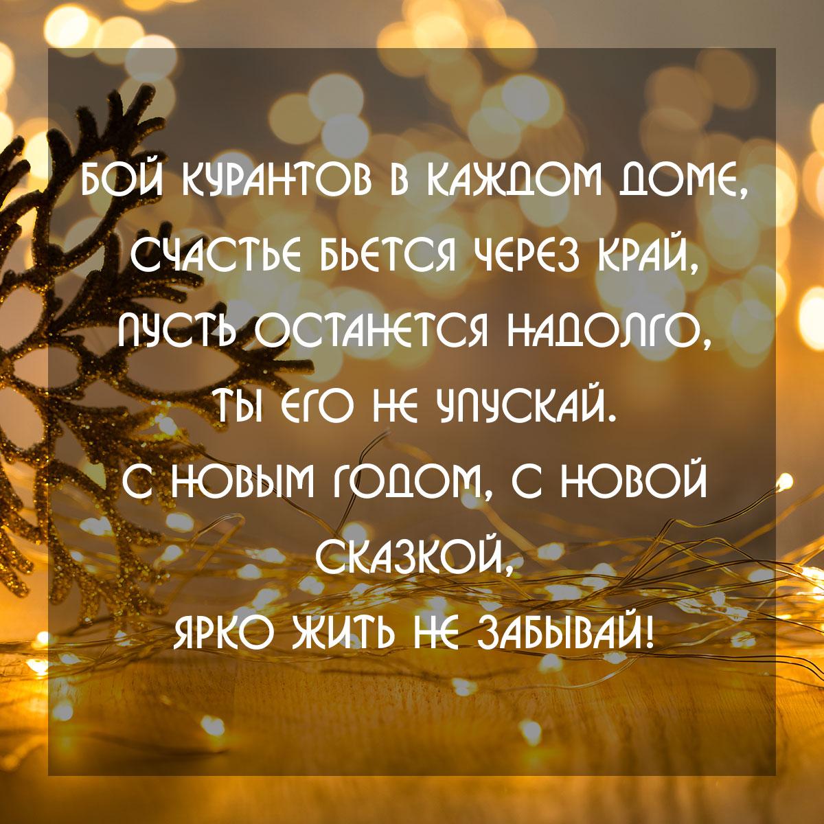 Текст поздравления на желтом фоне с еловыми ветками и светящимися бликами.