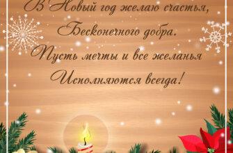 Картинка с текстом - новогодние пожелания в стихах на фоне с горящей свечой, еловыми ветками и подарком и карамелью.