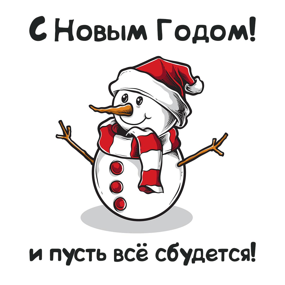 Картинка с текстом - короткое пожелание с новым годом с довольным снеговиком в шапке и шарфе Санта Клауса.