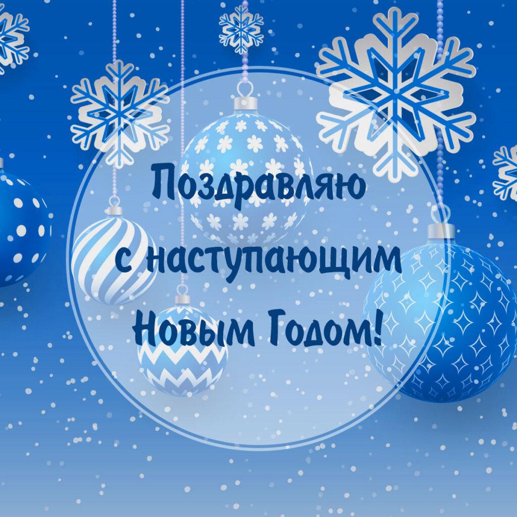 Картинка для нового года с текстом поздравления в круге на голубом зимнем фоне со снежинками.