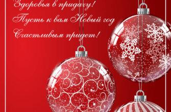 Картинка - поздравление с новым годом коллегам с серебряными рождественскими шарами на красном фоне с белой рамкой.