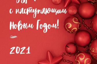 Красная картинка с текстом поздравления и ёлочными украшениями.