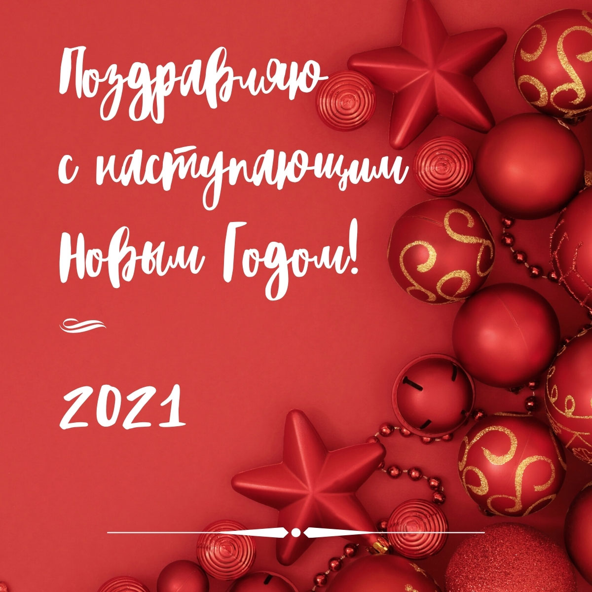 Картинка с текстом поздравления на новый год с ёлочными украшениями на красном фоне.