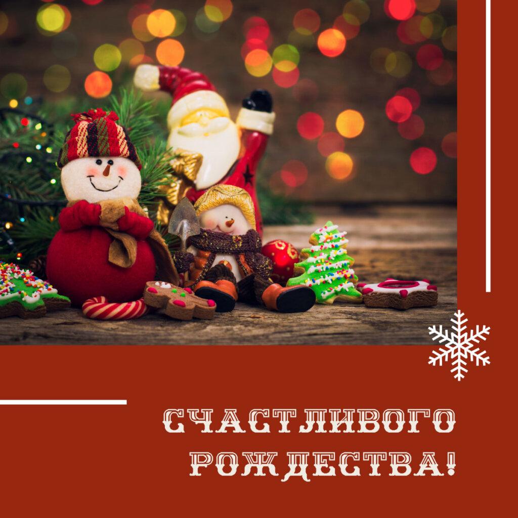 Картинка с разноцветными бликами - открытка счастливого рождества с детскими игрушками, имбирным печеньем и еловыми ветками.