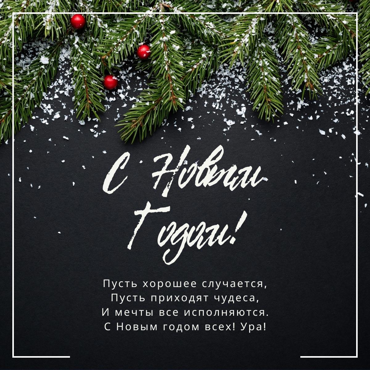 Картинка со стихами на поздравление с новым годом каллиграфическим шрифтом на чёрном фоне с еловыми ветками.