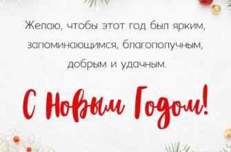 Картинка с текстом - поздравление с новым годом в прозе на фоне веток ели и рождественских украшений.