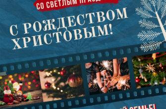 Голубая картинка с кадрами праздника на фото плёнке.