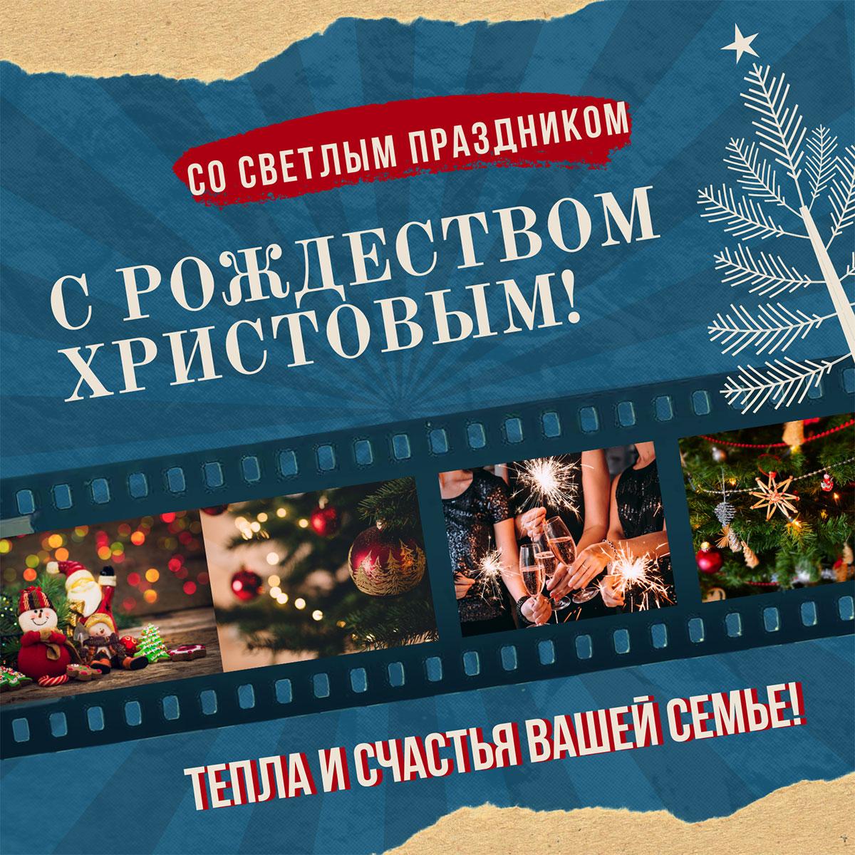 Картинка с текстом - открытка с рождеством христовым с кадрами праздника на фото плёнке.