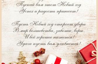 Текст пожелания с новым годом на фоне с ёлочных украшений и подарков.