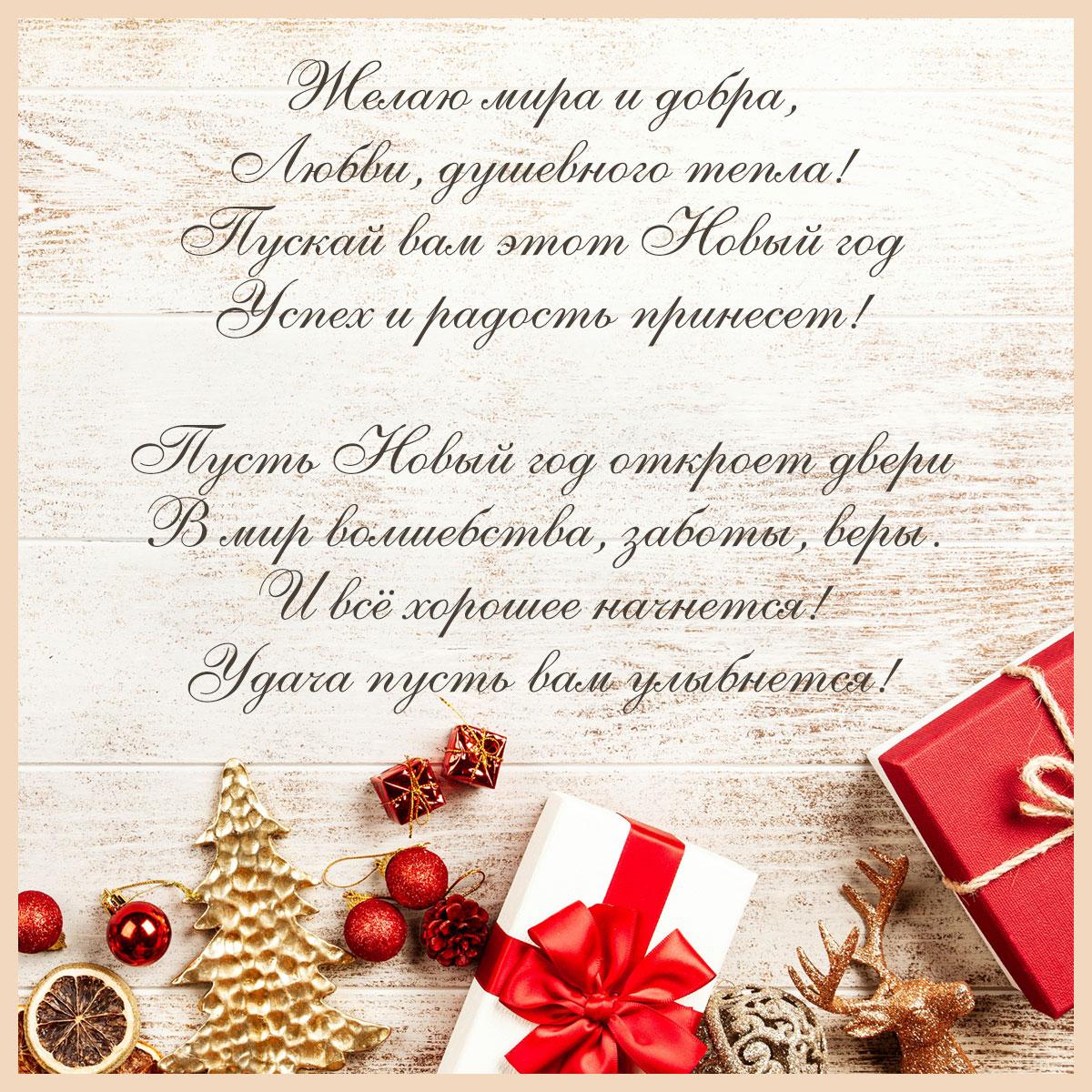 Картинка с текстом стихов для пожелания с новым годом каллиграфическим шрифтом на фоне с рождественскими украшениями и подарками в коробках.