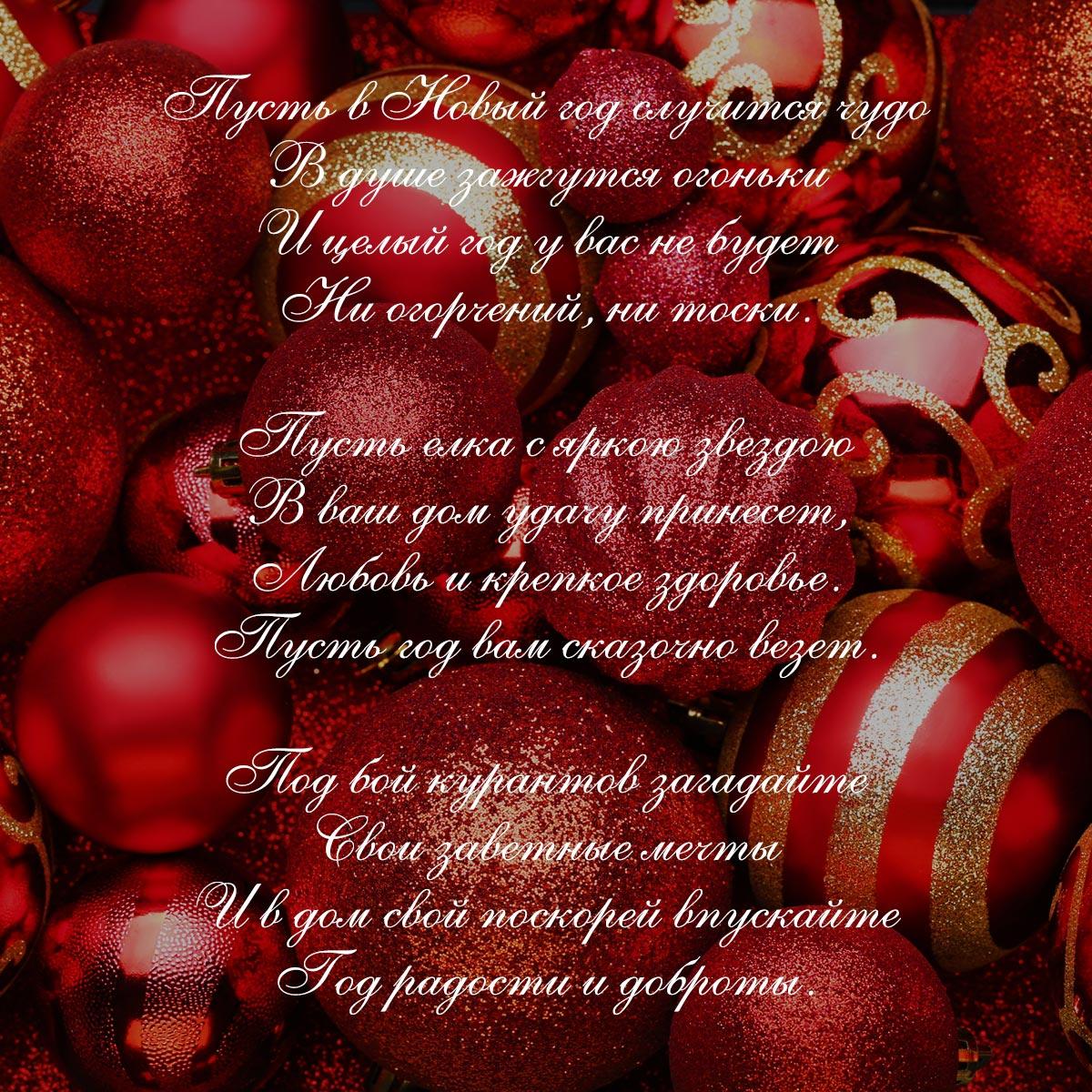 Картинка с красными рождественскими украшениями и пожелание на новый год в стихах каллиграфически шрифтом.
