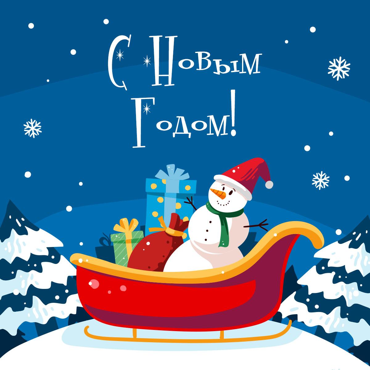 Картинка со снеговиком в шапке санта клауса в красных санях с подарками - красивые новогодние открытки на зимнем фоне.