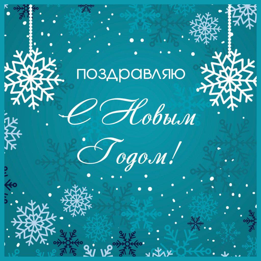 Картинка с текстом под корпоративную новогоднюю открытку на бирюзовом фоне со снежинками.