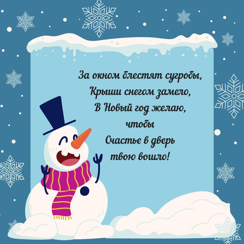 Картинка новогодняя с текстом поздравления в стихах на фоне зимнего неба в снежинках и снеговика в шляпе.