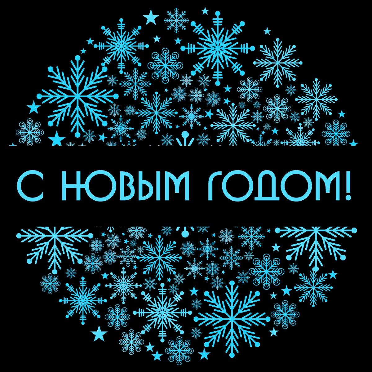 Картинка с текстом на дизайнерские новогодние открытки с синими снежинками на чёрном фоне.