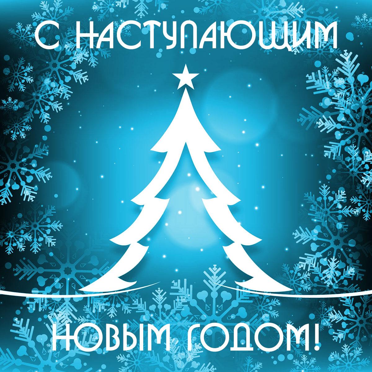Картинка с текстом на новый год на телефон с ёлкой и снежинками на синем зимнем фоне.