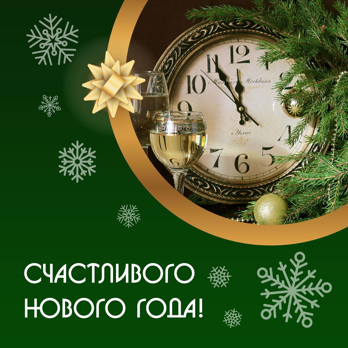 Картинка новый год в России: настенные часы, бокалы с шампанским, ёлка и мандарин на зелёном фоне со снежинками и текстом поздравления.