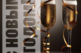 Фотография с двумя бокалами светлого шампанского с золотым серпантином.