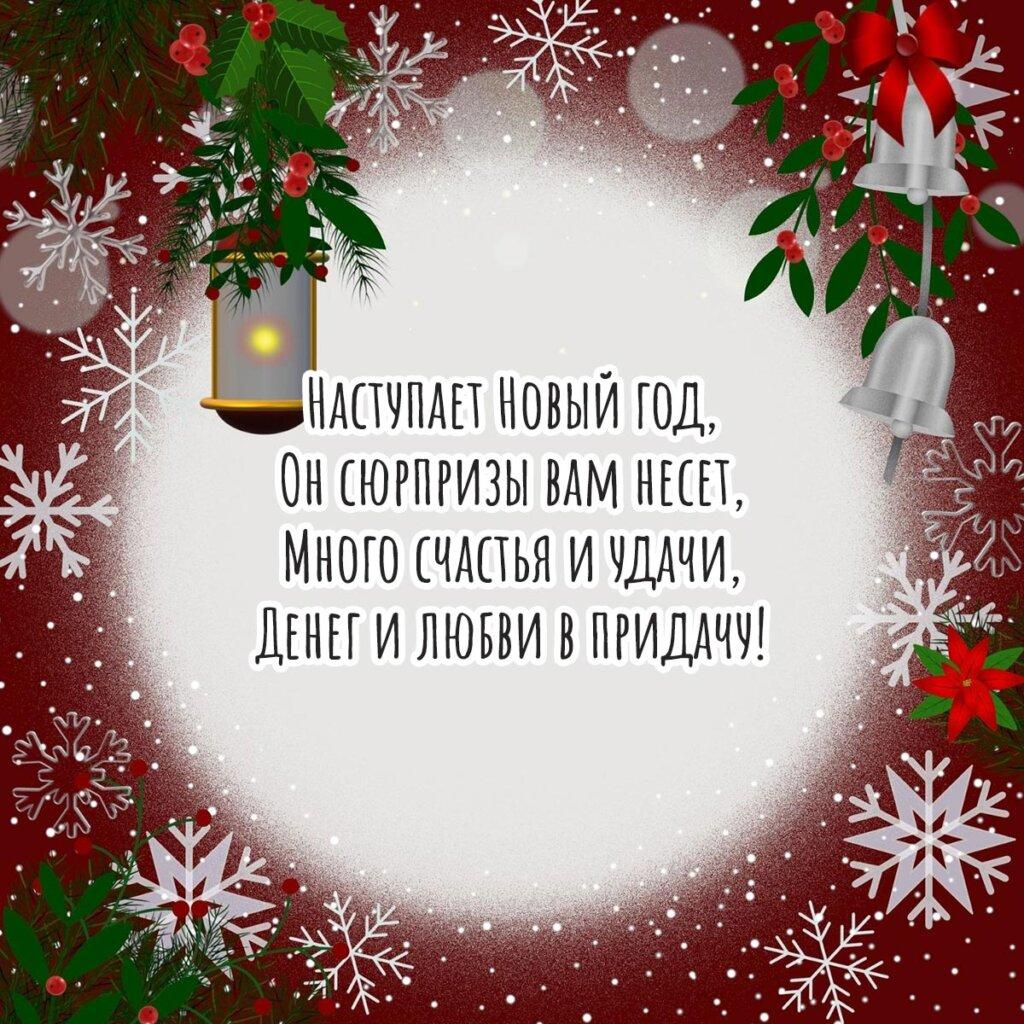 Картинка с текстом - красивые поздравления с новым годом в белом кругу на красном фоне со снежинками, зелёными ветками растений и рождественскими украшениями.