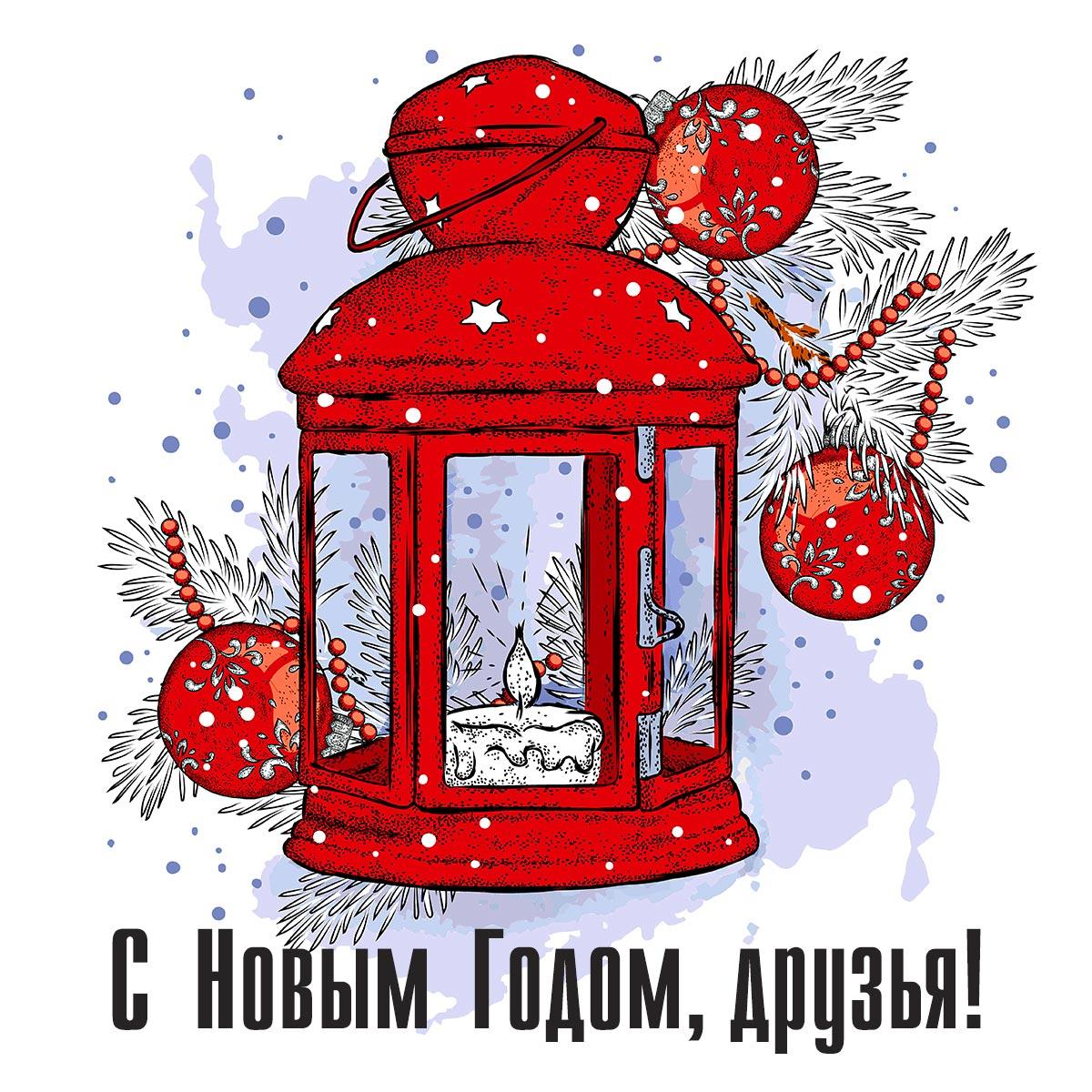Новогодняя открытка с красным старинным фонарём.