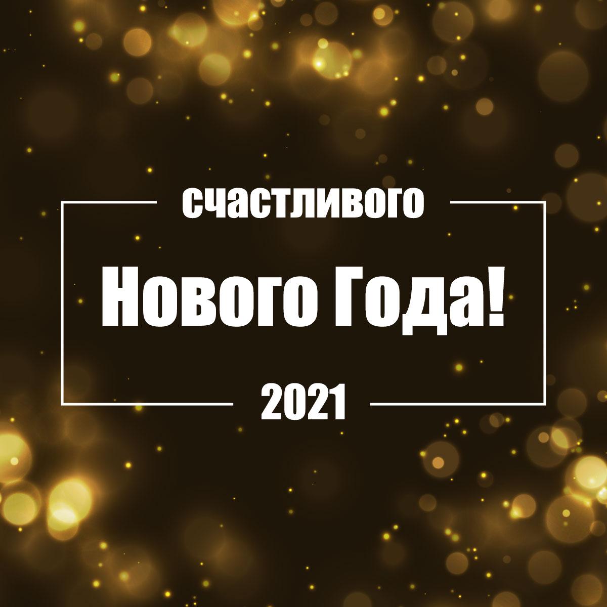 Картинка с текстом на оригинальные новогодние открытки на ночном фоне с золотыми бликами.