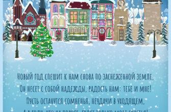 Картинка с текстом поздравления с новым годом на фоне зимнего пейзажа с рисунками европейских домов и рождественской ёлки.
