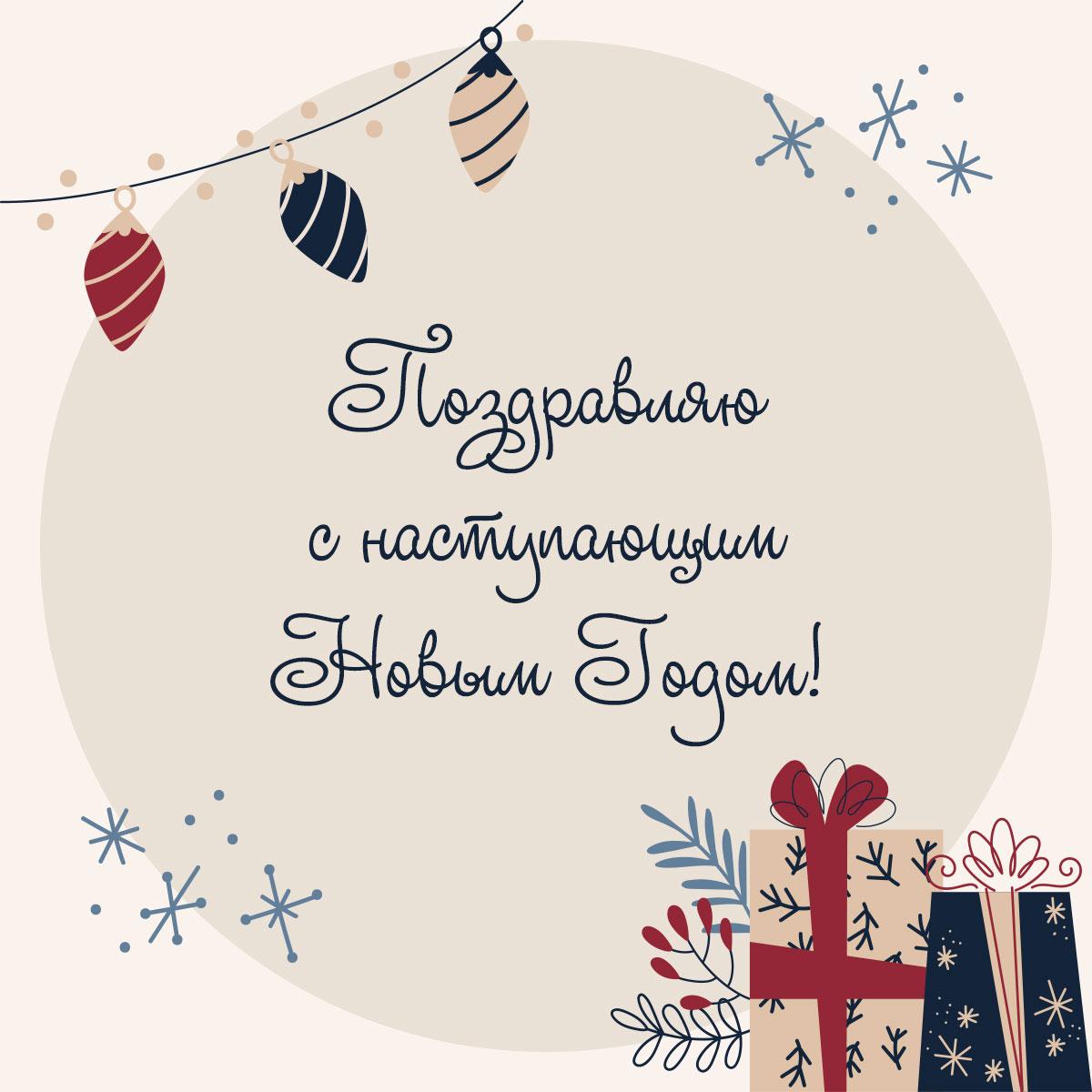 Картинка на красивые открытки с новым годом с каллиграфическим текстом поздравления на фоне круга с гирляндой и упакованными подарками.