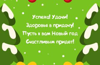 Поздравление с новым годом на зелёном фоне с подарками и ёлочными шарами.
