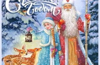 Картинка с текстом под советские открытки с новым годом: Дед Мороз и Снегурочка в зимой с двумя оленями и белкой возле ёлок на фоне заснеженных деревянных домов.