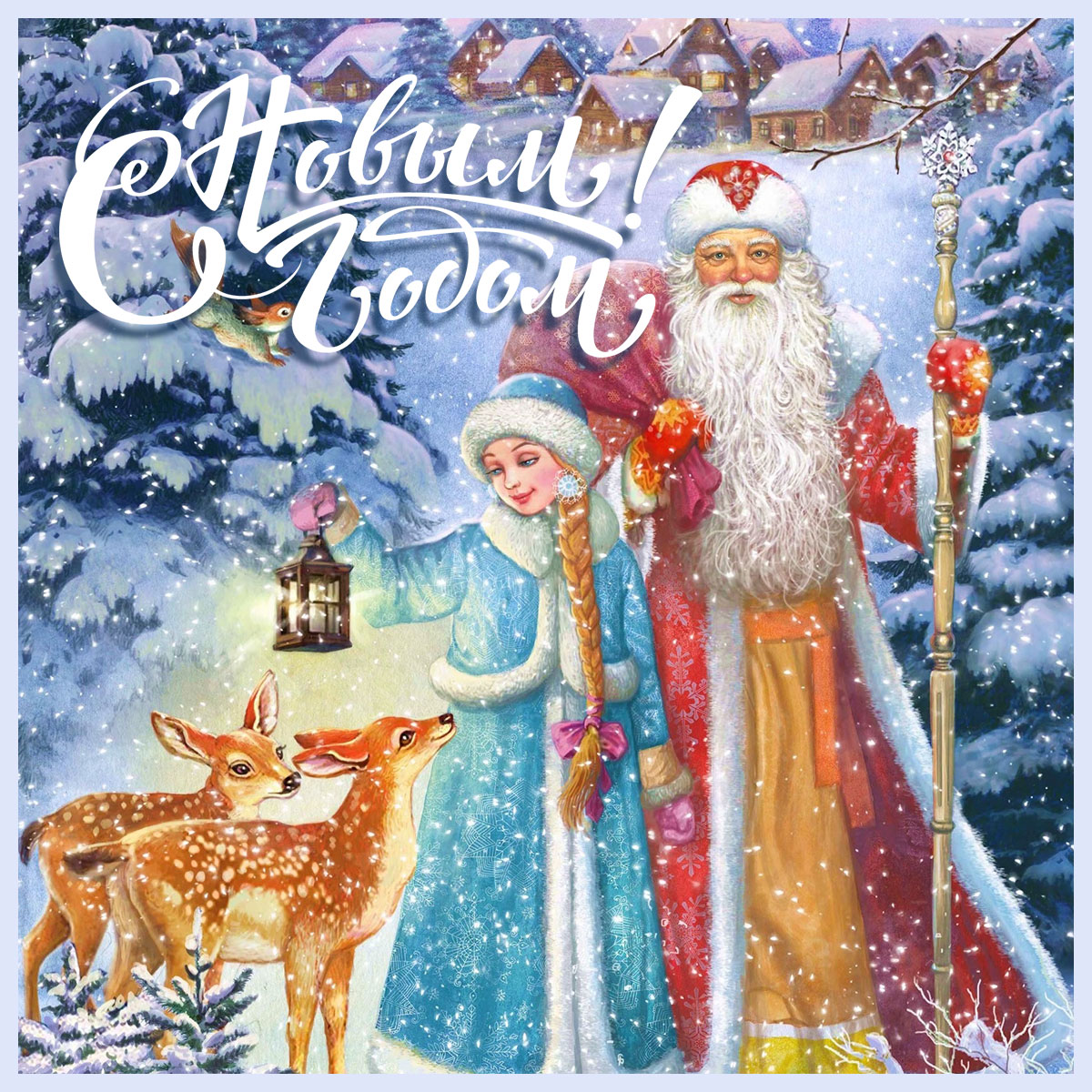 Дед Мороз и Снегурочка в зимнем лесу с двумя оленями.