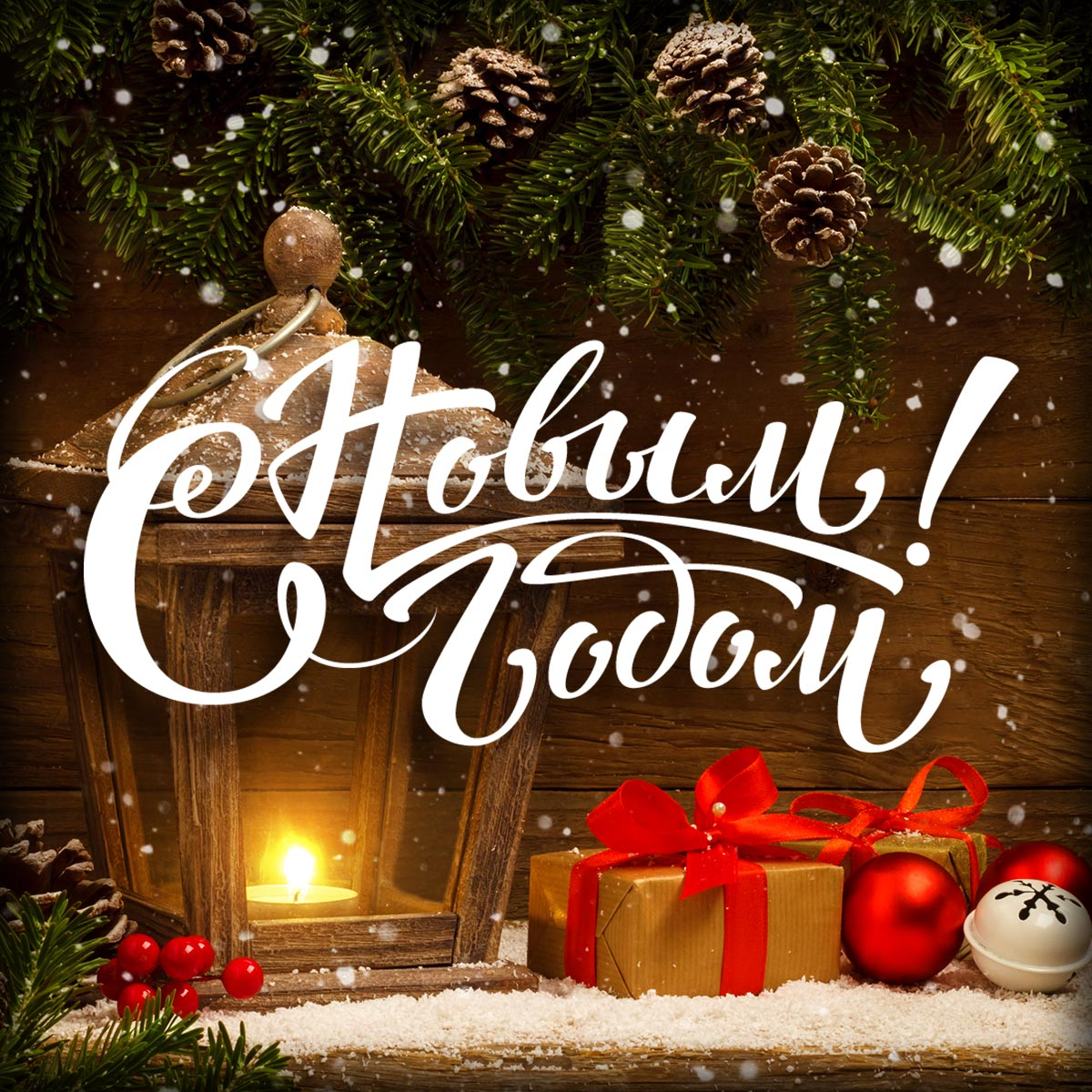 Фото картинка на новый год с поздравительной надписью на фоне еловых веток с шишками, старинного фонаря с горящей свечой и рождественских подарков.