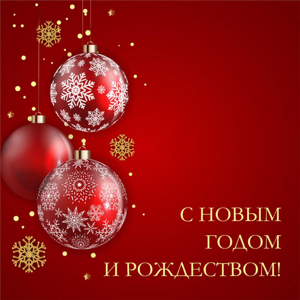 Картинка с текстом для открытки с новым годом и рождеством: ёлочные шары и снежинки на красном фоне.
