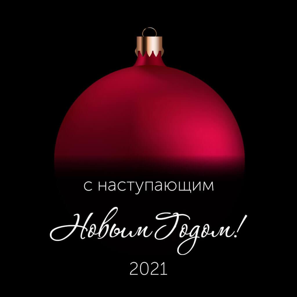 Картинка с надписью - новогодний шар минимализм красного цвета.