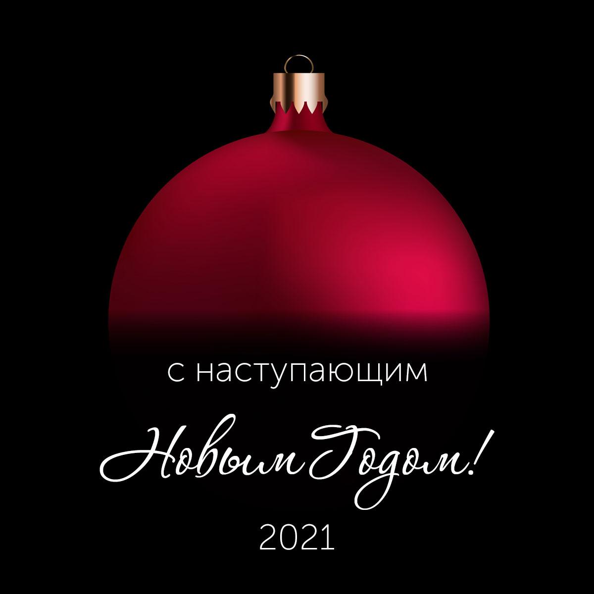 Красный новогодний шар в стиле минимализм на чёрном фоне.