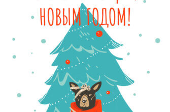 Картинка новогодняя с зеленой ёлкой и собакой в красной подарочной упаковке с поздравительной надписью.