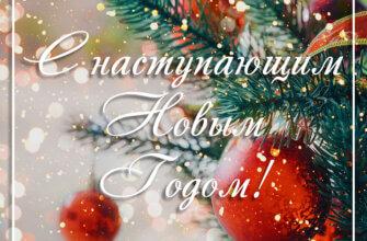 Открытка с наступающим новым годом с рождественскими украшениями на елочных ветках.